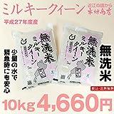 【無洗米】ミルキークイーン 環境こだわり米 精米済み白米5kg×2袋【平成28年・滋賀県産】