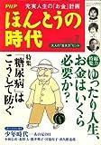 PHP ほんとうの時代 2007年 07月号 [雑誌]