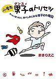 小学生男子(ダンスィ)のトリセツ (扶桑社コミックス)