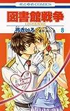 図書館戦争 LOVE&WAR 8 (花とゆめCOMICS)