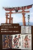 jinjya daisuki 14: sutekina gosyuin no gosyoukai (Japanese Edition)