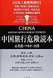 中国旅行危険読本&香港・マカオ・台湾 (Security books)