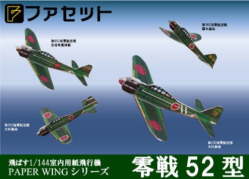 52 Zero Fighter Type 1/144 indoor paper airplane PAPER WING series (four aircraft entering)