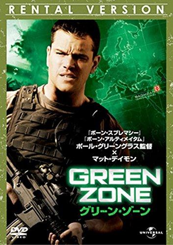 グリーン・ゾーン