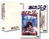 あしたのジョー1&2 DVD-BOX【劇場版】 (商品イメージ)