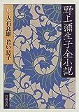 野上弥彌子全小説 〈6〉 大石良雄 若い息子