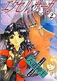 エクセル・サーガ 2 (ヤングキングコミックス)