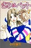 きみはペット (7) (講談社コミックスKiss (426巻))