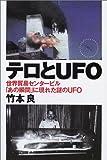 テロとUFO―世界貿易センタービル「あの瞬間」に現れた謎のUFO