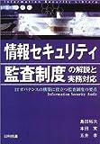 情報セキュリティ監査制度の解説と実務対応—ITガバナンスの構築に役立つ監査制度の要点 (情報セキュリティライブラリ)