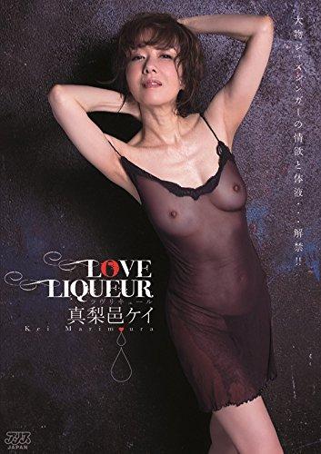 【Amazon.co.jp限定】Love Liqueur ラヴ リキュール 真梨邑ケイ (Amazon限定オリジナル音楽CD付)(数量限定) [DVD]