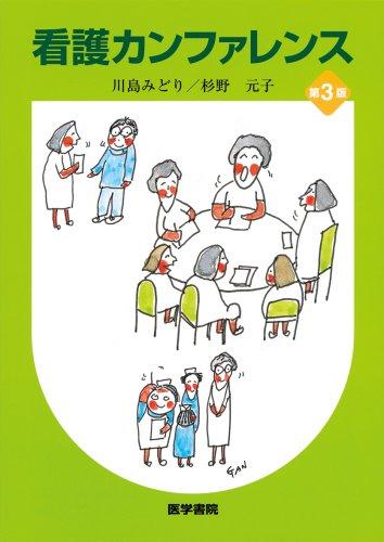 看護カンファレンス