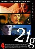 21グラム (初回出荷限定価格) [DVD]