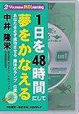 DVD>1日を48時間にして夢をかなえる あなたを必ず成功させる魔法のランプの使い方 (<DVD>)