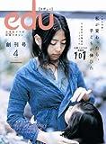edu (エデュー) 2006年 04月号