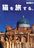 猫を旅する。Cat Stream—世界で一番いろんな国の猫がのっている本