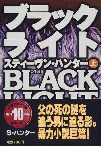 ブラックライト〈上〉 (扶桑社ミステリー)