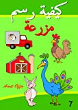 Drawing Books - How to Draw Farm Animals for Beginners (Arabic Edition) (How to Draw (Arabic Edition) Book 7)