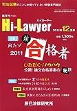月刊 Hi Lawyer (ハイローヤー) 2011年 12月号 [雑誌]