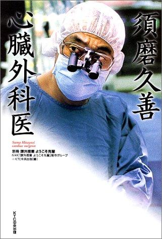 須磨久善 心臓外科医―課外授業ようこそ先輩別冊