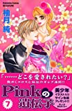 Pinkの遺伝子(7) (講談社コミックス別冊フレンド)