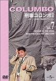 刑事コロンボ 完全版 Vol.7 [DVD]