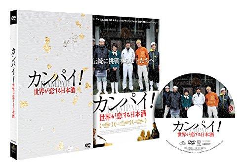 カンパイ! 世界が恋する日本酒 [DVD]