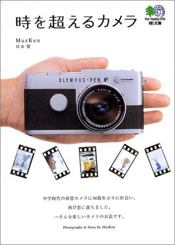 時を超えるカメラ