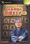米長邦雄の将棋セミナー