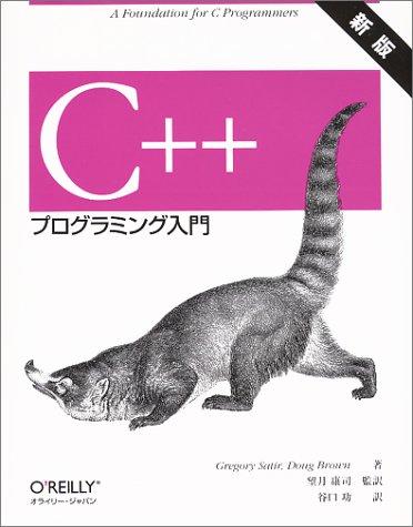 C++プログラミング入門