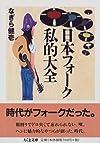 日本フォーク私的大全 (ちくま文庫)