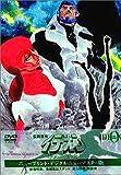 伝説巨神イデオン DVD-BOX PART-2 ニュープリント・デジタルニューマスター版 (商品イメージ)