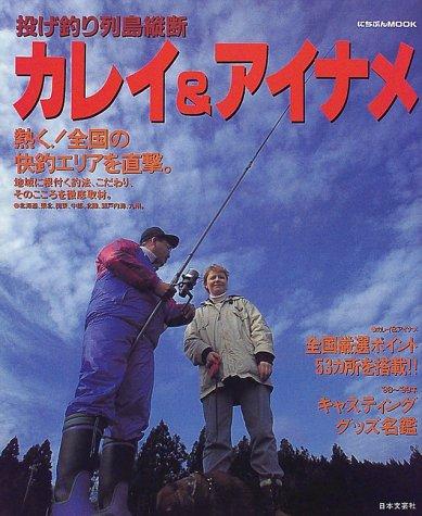 カレイ&アイナメ―投げ釣り列島縦断 (にちぶんMOOK)