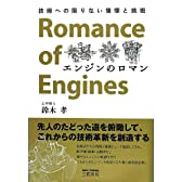 エンジンのロマン―技術への限りない憧憬と挑戦