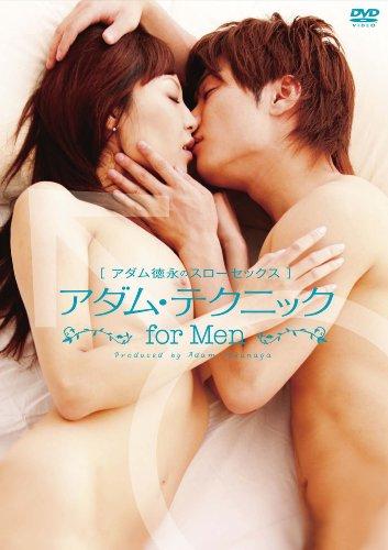 アダム徳永スローセックス アダム・テクニック for MEN [DVD]