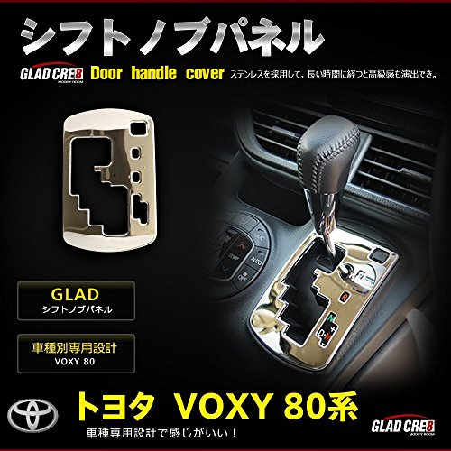 Noah Voxy 80-series parts shift panel shift knob panel plating NOAH VOXY 80 TOYOTA Toyota plated parts (Toyota Voxy Parts compare prices)