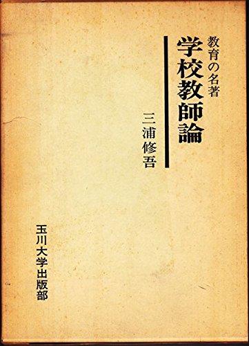 三浦修吾の名言 | 地球の名言