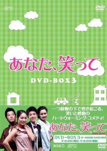 あなた、笑って DVD-BOX3