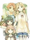 夏色キセキ 7(完全生産限定版) [Blu-ray]