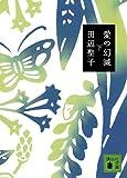愛の幻滅(下) (講談社文庫)
