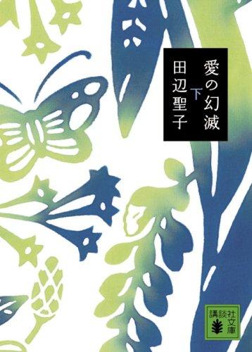 Disillusionment of love (below) (Kodansha Paperback) (2008) ISBN: 4062760134 [Japanese Import] PDF