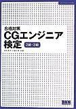 合格対策 CGエンジニア検定 2級・3級