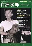 白洲次郎―日本で一番カッコイイ男 (KAWADE夢ムック)