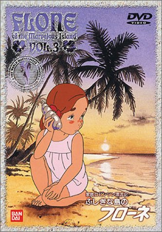 ふしぎな島のフローネ(3) [DVD]