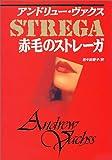 赤毛のストレーガ (ハヤカワ・ミステリ文庫 (HM 189-2))