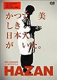 HAZAN [DVD]