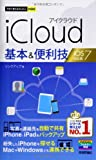 今すぐ使えるかんたんmini iCloud基本&便利技 iOS7対応版