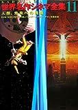 KADOKAWA世界名作シネマ全集〈第11巻〉人類、未来への挑戦―「2001年宇宙の旅」「インデペンデンス・デイ」
