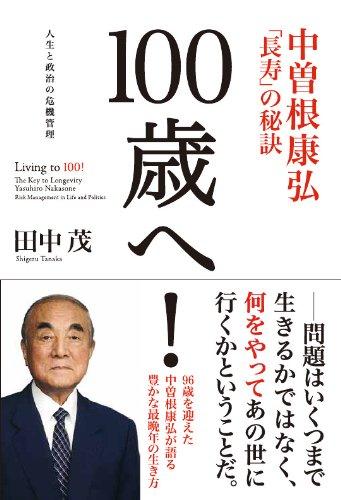 100歳へ!  中曽根康弘「長寿」の秘訣