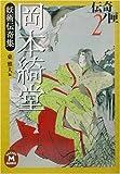 岡本綺堂妖術伝奇集―伝奇ノ匣〈2〉 (学研M文庫)